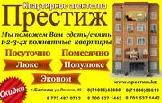 Квартирное агентство